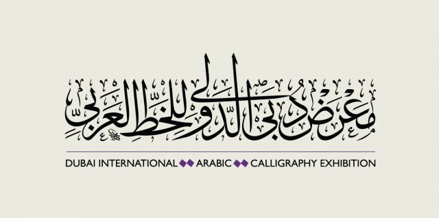 Dubai International Arabic Calligraphy Exhibition @ Wafi Mall - April 15th-30th
